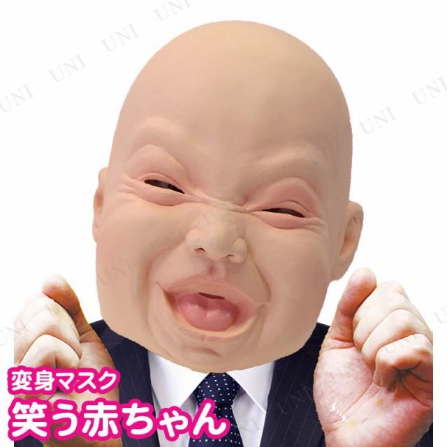 コスプレ 仮装 笑う赤ちゃんマスク コスプレ 衣装...