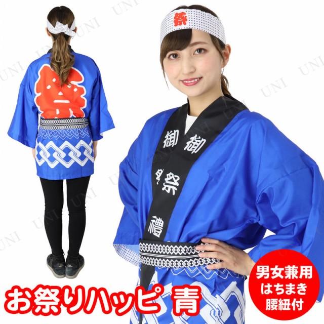 景品 子供 お祭りハッピ 青 衣装 コスプレ ハロウ...