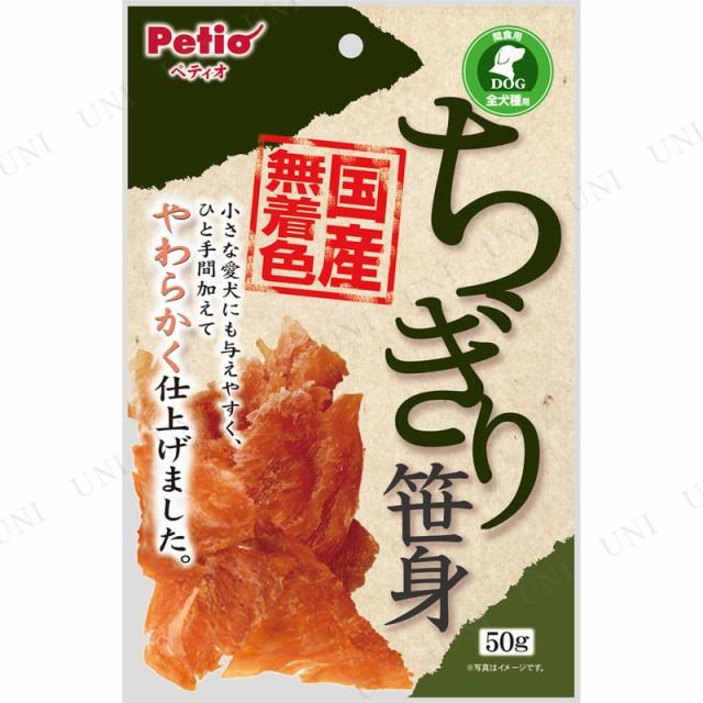【取寄品】 ペティオ ちぎり笹身 50g ドッグフー...