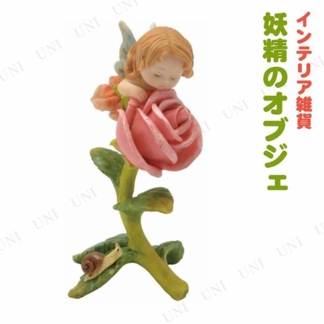【取寄品】 フェアリー 置物 花 ピンク インテリ...