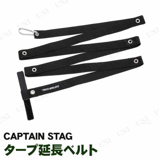 CAPTAIN STAG(キャプテンスタッグ) タープ延長ベ...
