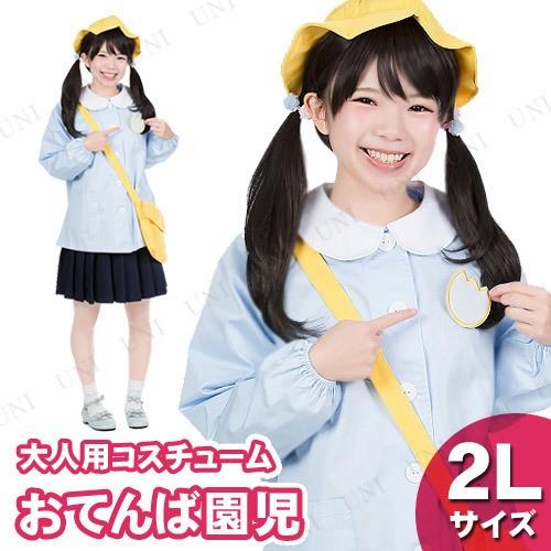 コスプレ 仮装 お転婆園児 2L コスプレ 衣装 ハロ...