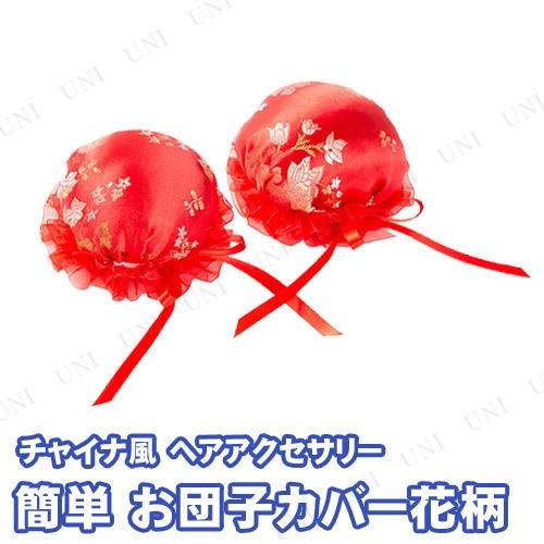 【取寄品】 コスプレ 仮装 簡単お団子 柄 赤 ハロ...