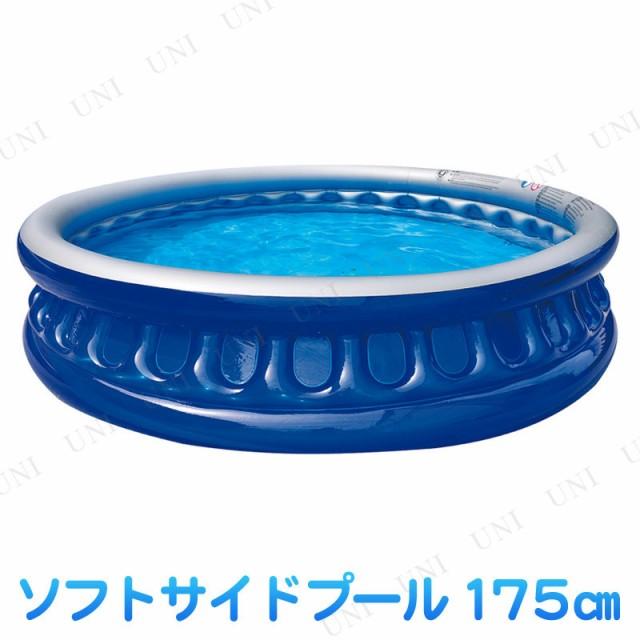 ソフトサイドプール 175cm 海水浴 グッズ ビニー...