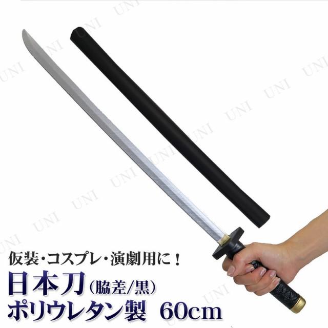 コスプレ 仮装 日本刀 60cm 黒 ポリウレタン製 コ...