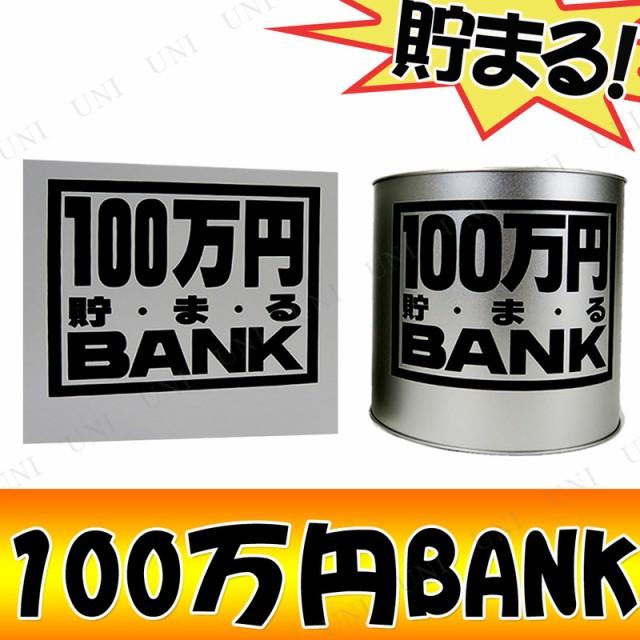 【取寄品】 100万円バンク (ブリキ)Bシルバー 生...