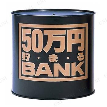 50万円バンク (ブリキ)Aブラック 生活雑貨 日用品...
