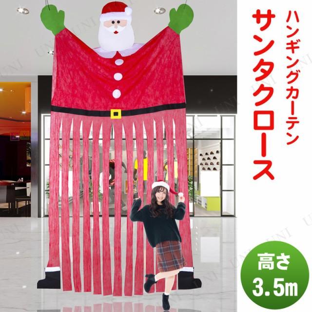 ハンギングカーテン サンタ クリスマスパーティー...