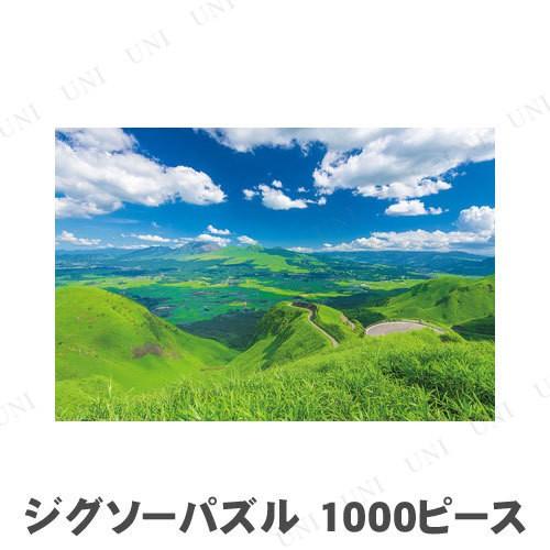 【取寄品】 ジグソーパズル 1000ピース 阿蘇ラピ...