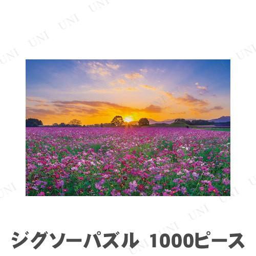 【取寄品】 ジグソーパズル 1000ピース コスモス...