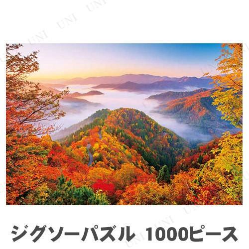 【取寄品】 ジグソーパズル 1000ピース 茜さす天...