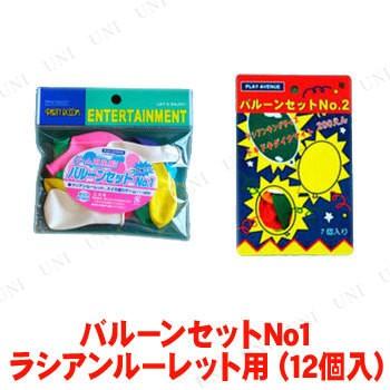 バルーンセットNo1-ラシアンルーレット用 (12個入...