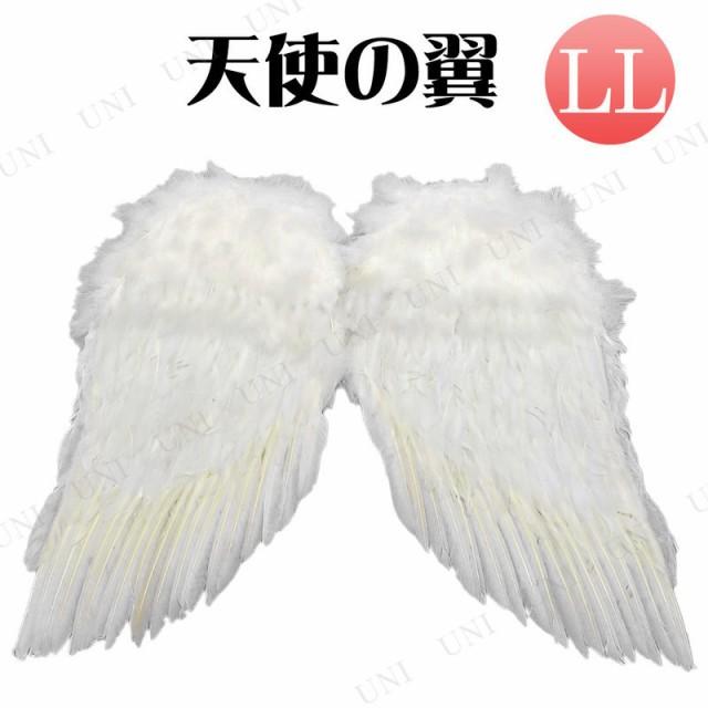 天使の翼 (LL) ハロウィン 衣装 プチ仮装 変装グ...