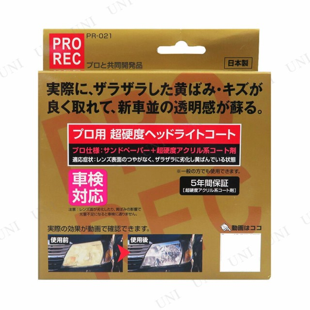 【取寄品】 アウグ プロ用超硬度ヘッドライトコー...