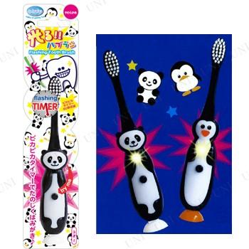 光る歯ブラシ パンダ&ペンギン(RO32) 種類指定不...