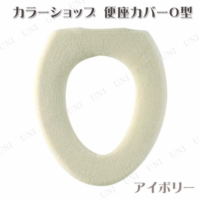 【SALE】 カラーショップ 便座カバーO型 アイボリ...