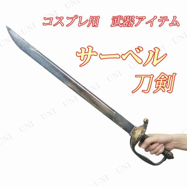 Uniton サーベル(刀剣) コスプレ 衣装 ハロウィン...