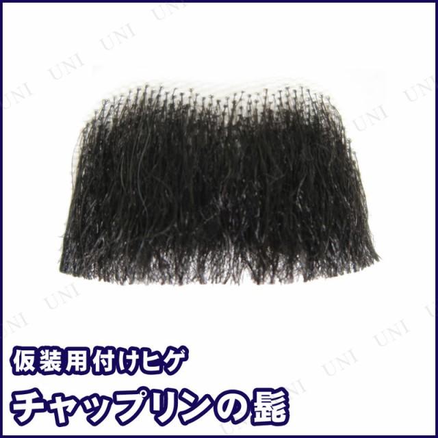 チャップリンの髭(ひげ) ハロウィン 衣装 プチ仮...
