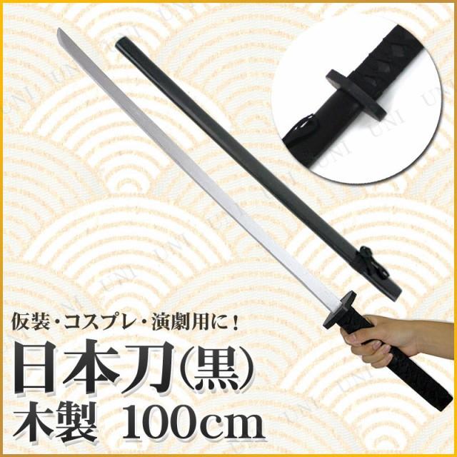 Uniton 日本刀 黒 100cm 木製 コスプレ 衣装 ハロ...