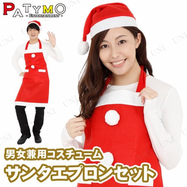サンタ コスプレ Patymo サンタエプロンセット(...