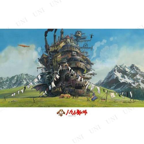 【取寄品】 ジグソーパズル ハウルの動く城 洗濯...