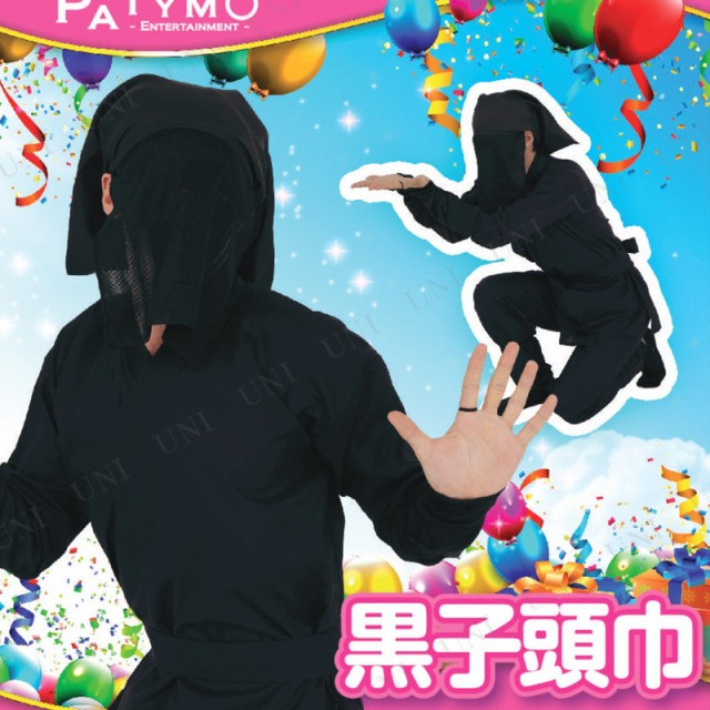 Patymo 黒子頭巾(かげのひと) 仮装 衣装 コスプレ...