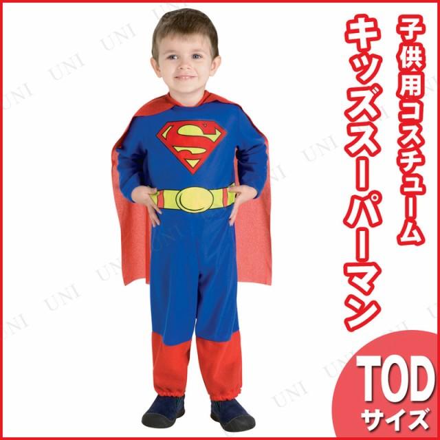 キッズ用スーパーマンTod ハロウィン 仮装 衣装 コスプレ コスチューム 子ども用 こども パーティーグッズ 映画キャラクター 公式 正規ラ