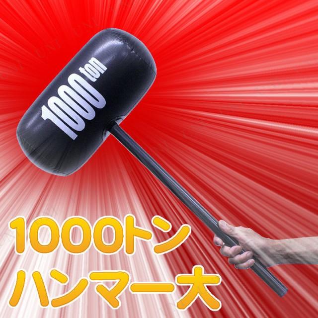 Funderful 1000トンハンマー 大 コスプレ 衣装 ハ...