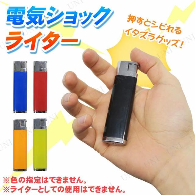 電気ショックライター 色指定不可 (100円ライター...