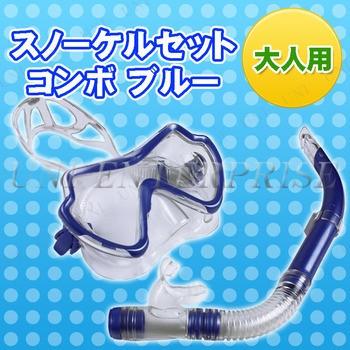 【SALE】 Funderful 大人用スノーケルセット コン...