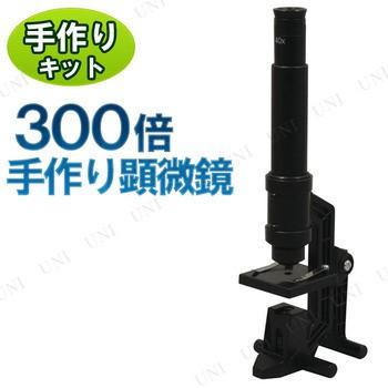 【取寄品】 300倍手作り顕微鏡 学校教材 勉強 小...