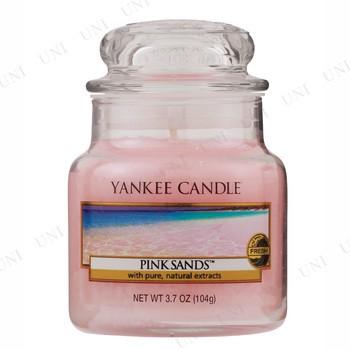 【取寄品】 ヤンキーキャンドル YCジャーS ピンク...