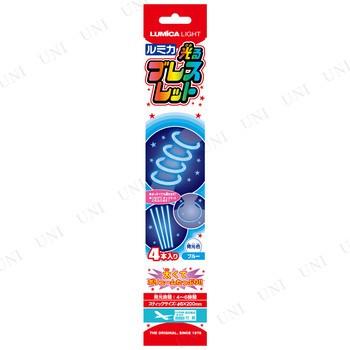 ルミカ 光るブレスレット4本入 BLUE ブルー コス...