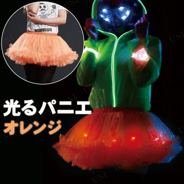 コスプレ 仮装 ELEX光るパニエ レディース オレンジ コスプレ 衣装 ハロウィン レディース 服 コスチューム ファッション ペチコート ス