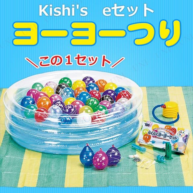 【取寄品】 景品 子供 Kishi's eセット ヨーヨー...