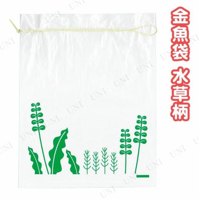 【取寄品】 景品 子供 金魚袋水草柄 100点セット ...