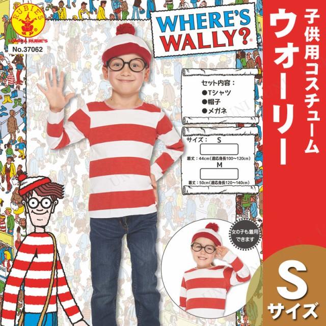 子ども用ウォーリーS 仮装 衣装 コスプレ ハロウィン 子供 コスチューム キッズ 子ども用 キャラクター アニメ 女の子 男の子 ウォーリー