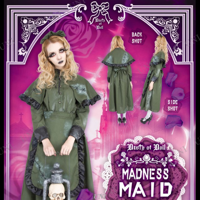 DEath of Doll Madness Maid(マッドネスメイド) ...
