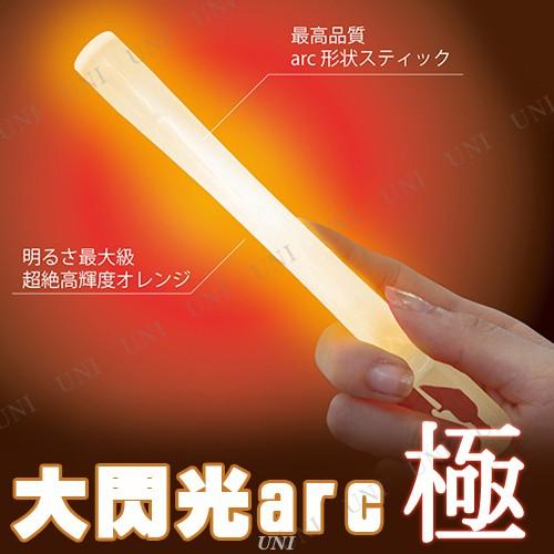 大閃光アーク 極(きわみ)オレンジ パーティーグッ...