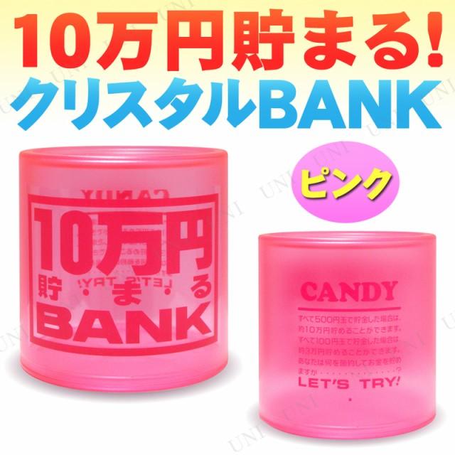 10万円貯まるクリスタルBANK(ピンク) 生活雑貨 日...