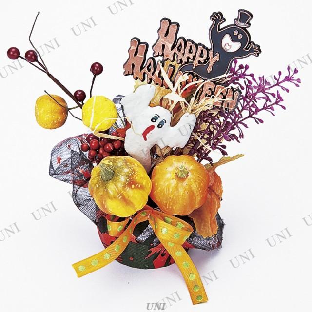 ハロウィーン アレンジ HW-1725 インテリア 雑貨 オブジェ ハロウィン 置物 オーナメント 飾り 装飾品 デコレーション
