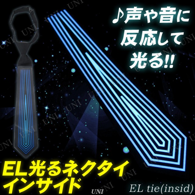 【SALE】 STAR GROOVE EL 光るネクタイ インサイ...