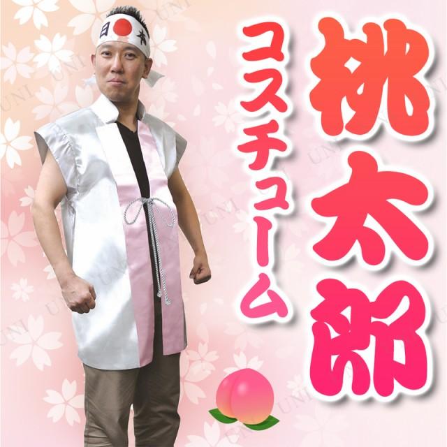 三太郎(桃太郎) 仮装 衣装 コスプレ ハロウィン ...