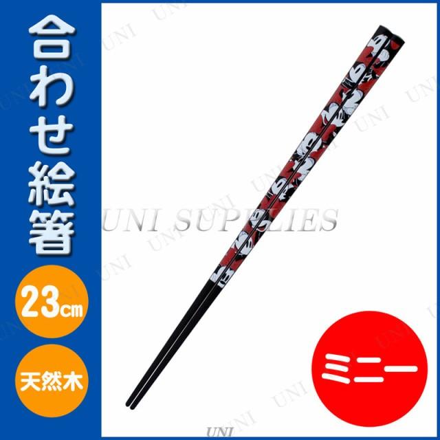 【取寄品】 ディズニー 合わせ絵箸23cm ミニー S1...