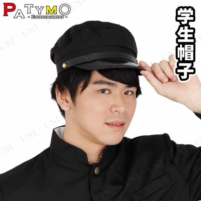 Patymo 学生帽子 ハロウィン 衣装 プチ仮装 変装...