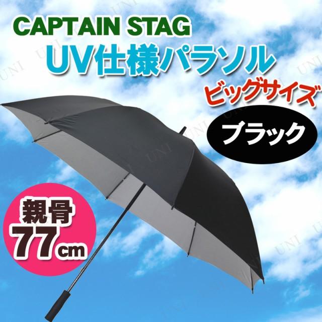 CAPTAIN STAG(キャプテンスタッグ) スポーツ観戦用UV仕様パラソル ブラック UD-8 パラソル 運動会 紫外線対策 グッズ アウトドア用品 キ