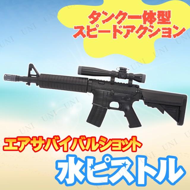 コスプレ 仮装 水鉄砲 エアサバイバルショット M4...