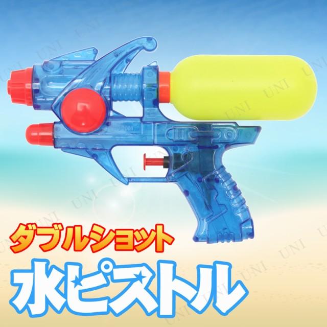 【取寄品】 水鉄砲 ダブルショット おもちゃ 玩具...