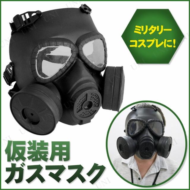 Uniton ガスマスク(ブラック) ハロウィン 衣装 プ...