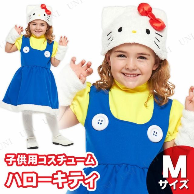 子ども用ハローキティM 仮装 衣装 コスプレ ハロウィン 子供 コスチューム キッズ 子ども用 キャラクター アニメ 女の子 サンリオ こども